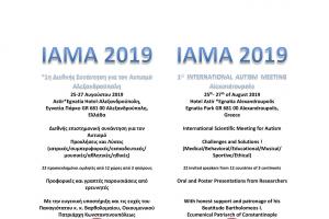 IAMA 2019