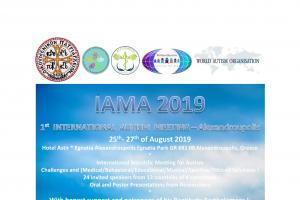 ΑΝΑΚΟΙΝΩΣΗ 1η Διεθνης Συναντηση Αυτισμου